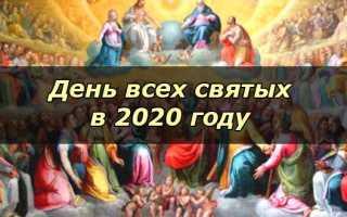 Святые праздники в 2020 году