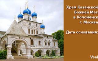 Церковь казанской божьей матери в коломенском