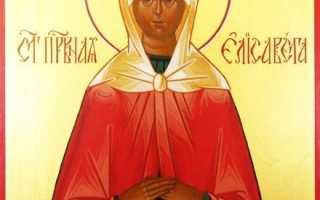 День ангела елизаветы по церковному календарю