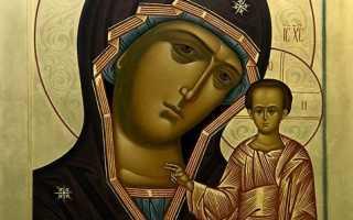 Молитвы Казанской Божьей Матери: Пресвятой Богородице