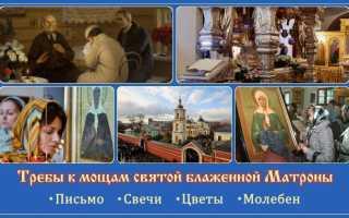 Письмо матроне московской написать