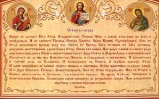 Символ веры: текст молитвы и краткое изложение