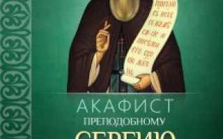Сборник — Акафист преподобному Сергию Радонежскому чудотворцу читать онлайн