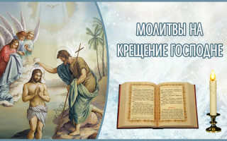 Какие молитвы читать в ночь на крещение