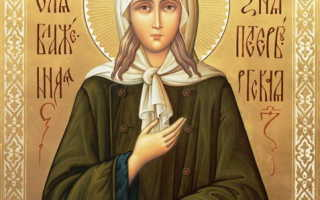 Молитвы Святой блаженной Ксении Петербургской: полный сборник