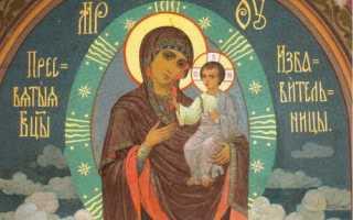 Акафист божией матери избавительница от бед