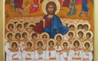 Молитва вифлеемским младенцам текст