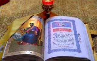 Молитва перед чтением