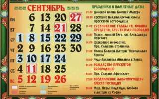 Святые праздники сентября