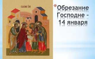 Праздник обрезания господня у православных смысл