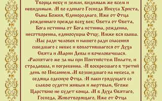 Верую молитва на русском