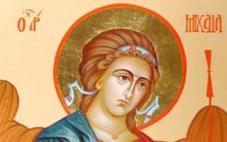 Молитва Михаилу Архангелу сильнейшая молитва для защиты на каждый день