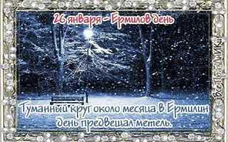 26 января какой праздник православный
