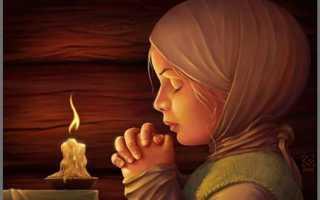 Три сильные молитвы