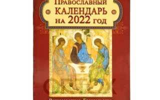 Церковный календарь чтение на каждый день