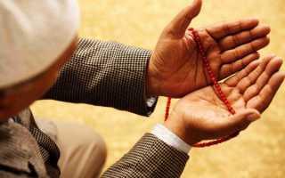 Мусульманская молитва на удачу: дуа (молитвы) для испрашивания благ и успехов в делах