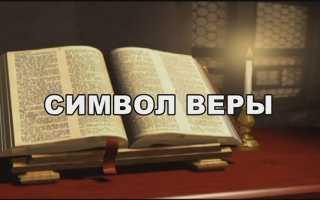 Молитва символ веры на русском