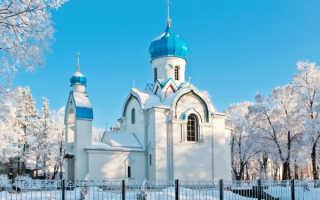 Христианский праздник 13 января