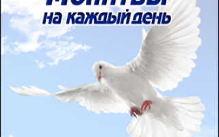 Сборник молитв