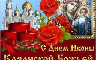 Казанская икона божией матери картинки
