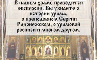 Храм сергия радонежского в кстове