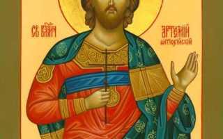Именины артемия по церковному календарю