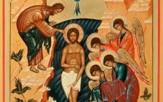 Молитвы читаемые на крещение