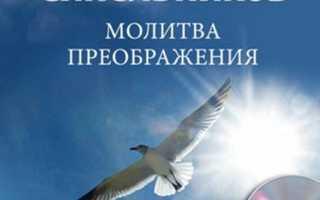 Молитва синельникова преображение читать
