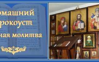 Молитва сорокоуст о здравии текст молитвы