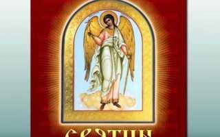 Святцы православной церкви