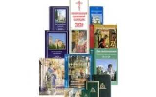 Церковный календарь азбука веры 2019
