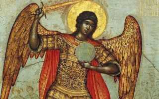 Молитва архангелу михаилу очень сильная защита каждодневная