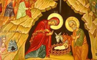 Самые сильные молитвы на рождество
