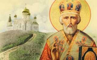Молитва николаю чудотворцу о любви и замужестве