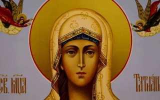 День ангела татьяны по церковному календарю 2019