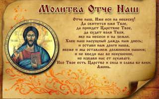 Молитва отче наш на русском языке правильная