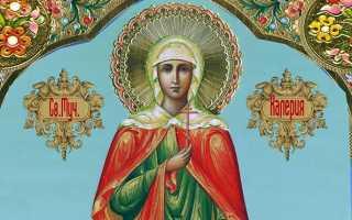 День ангела валерии по церковному календарю