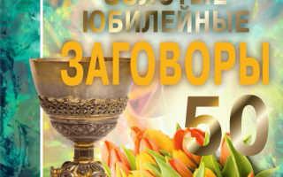 Заговоры сибирской целительницы 50
