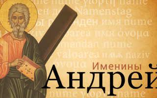 Имена по церковному календарю 2020