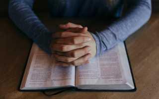 Молитвы от зла и порчи