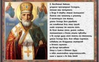 Молитвы Николаю Чудотворцу о помощи в деньгах