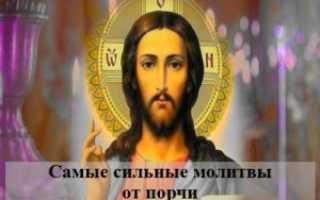 Сильные молитвы от порчи и колдовства православные