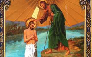 Молитвы на крещение: какие молитвы читать