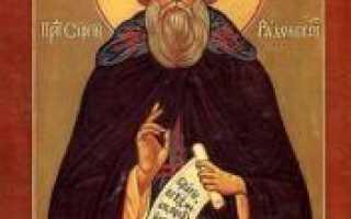 Молитвы Преподобному Сергию Радонежскому