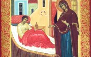 Молитва божьей матери целительница