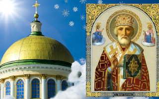 Николай угодник чудотворец: история и традиции дня памяти святого