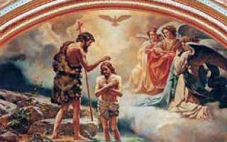 Православный праздник крещение господне