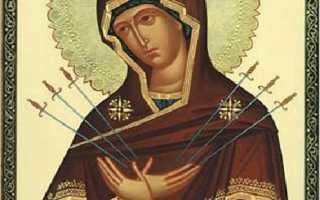 Молитва семистрельной божьей матери умягчение злых