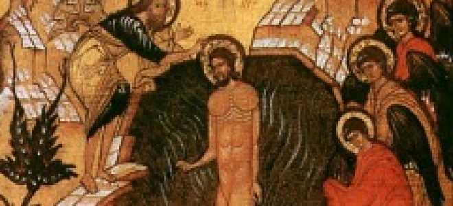 19 января какой праздник православный 2020