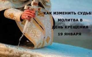 Молитва 19 января